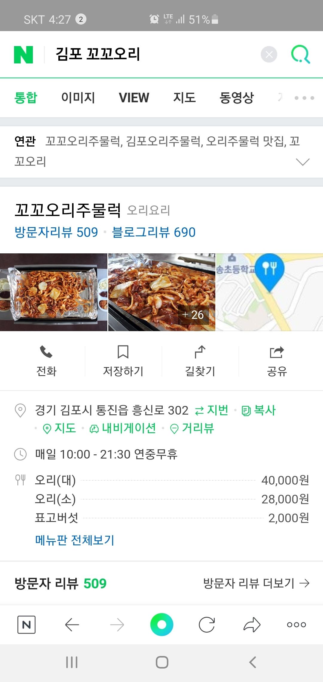 블라인드 | 블라블라: 맛집 추천